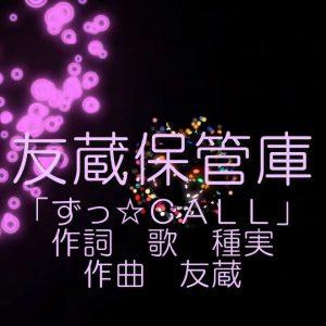 【種実】 ずっ☆CALL 【KORG Polysix Sound】HD