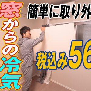 【窓からの冷気が止まる】発泡スチロールで断熱窓に改造