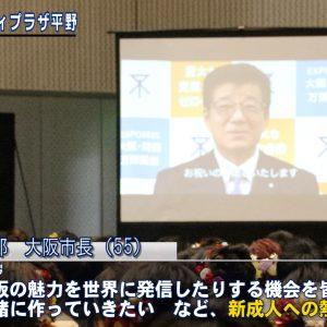 大阪市、平野区「成人の日記念のつどい」レポート