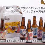 明石ブルワリー・明石ビール