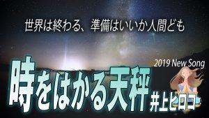 時をはかる天秤 feat. 井上ヒロコ