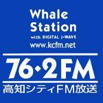 高知シティエフエムラジオ放送株式会社