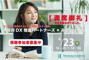 大阪府/大阪府DX推進パートナーズ