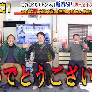2021!! ものづくりチャンネル新春SP 予告編! 今年も攻めます!!