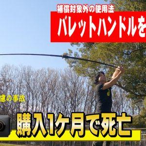 カメラ飛んで破損 insta360 one r 間違ったバレットタイム撮影方法 3メートルは危険