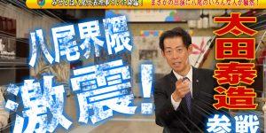 スピンオフ動画!何と みせるばやお で 例のアレ いただきました!錦城護謨 太田泰造 社長 ついに降臨!