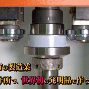 世界初! 秒で缶詰 小ロットの缶詰製造「CANメーカー」